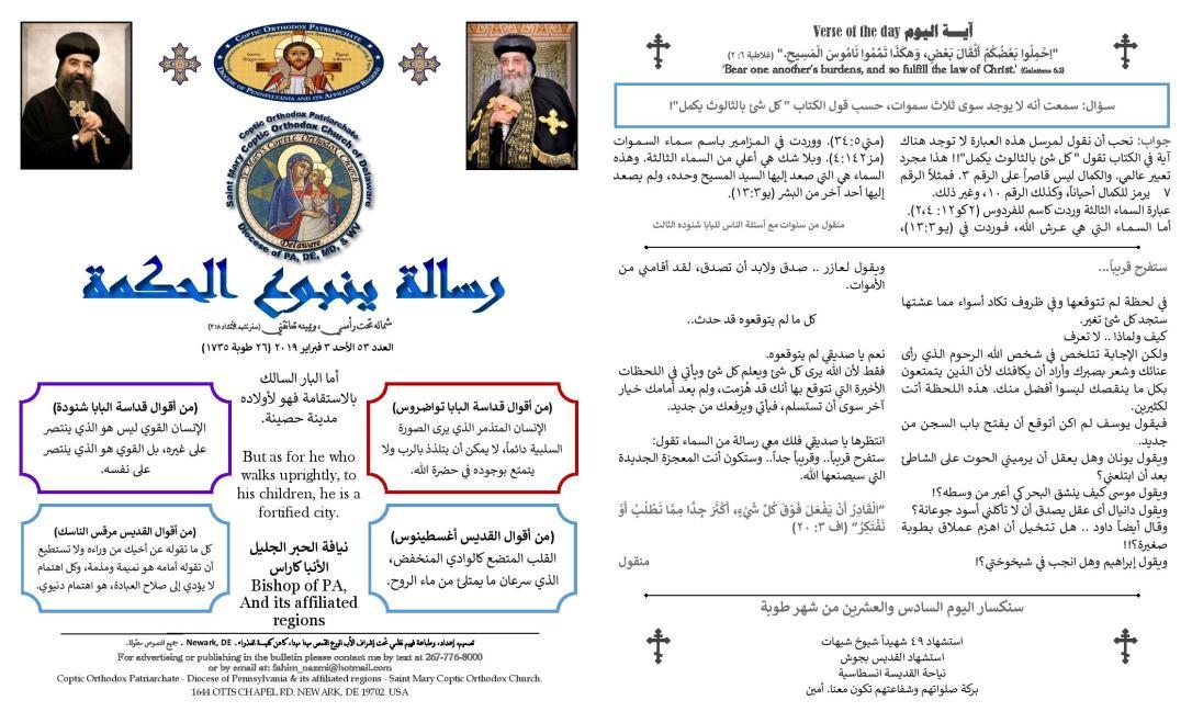 Yanbou3 Al7ekma 02-03-2019-page-001