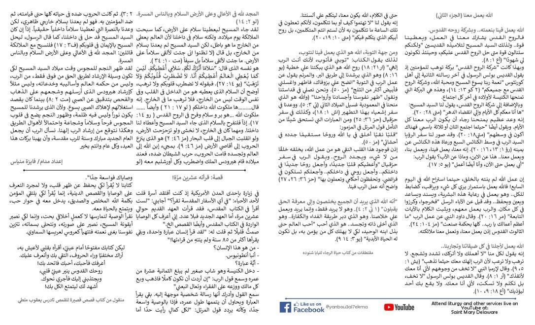 Yanbou3 Al7ekma 02-03-2019-page-002