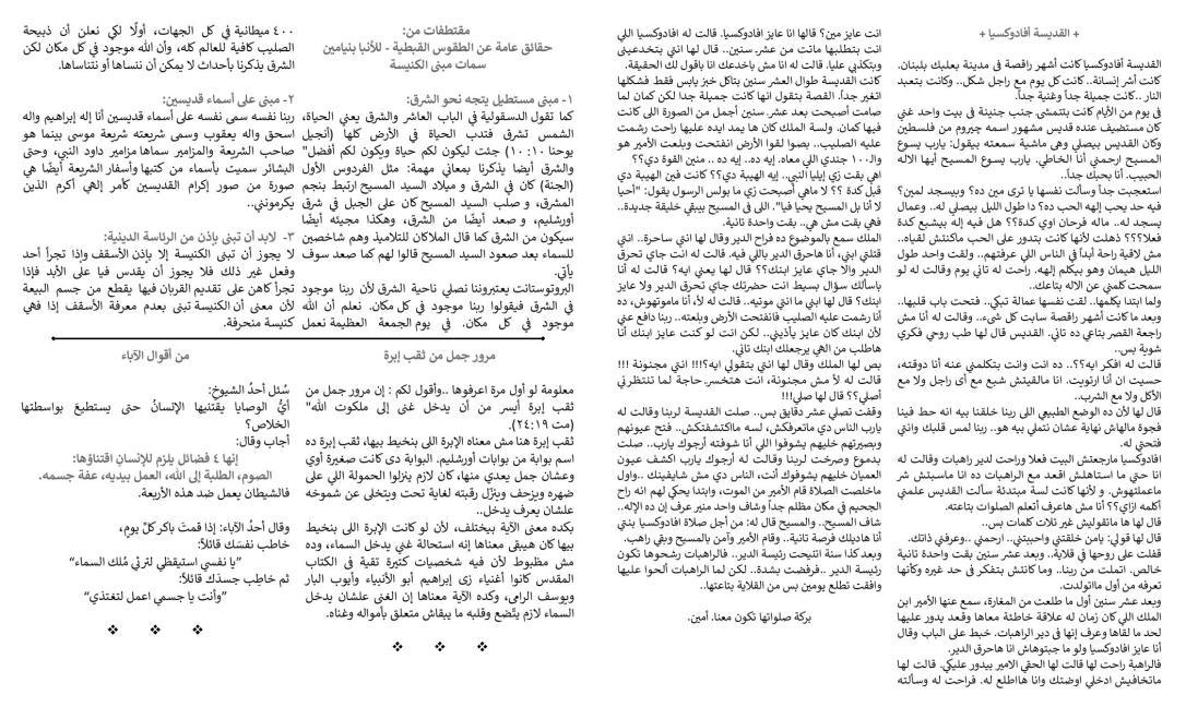 Yanbou3 Al7ekma 02-03-2019-page-003