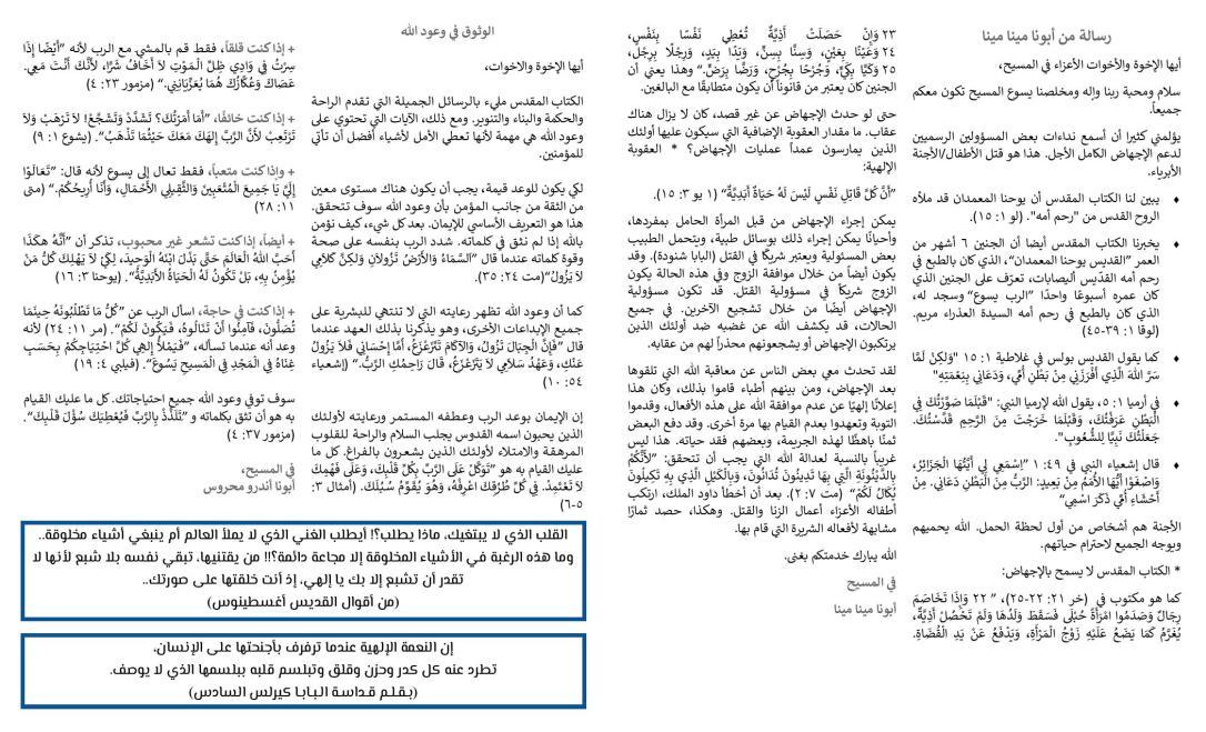 Yanbou3 Al7ekma 02-03-2019-page-004